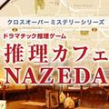 誘拐されたメイドを探す、参加型謎解きゲーム「推理カフェ NAZEDA」にご招待!