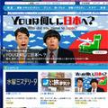 「テレビ東京らしからぬ!」森口尚史の出演番組が放送中止に非難の声