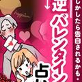 ☆NEW☆【もしかしたら告白されるかも……バレンタイン占い】