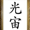 キラキラネーム「光宙」は、エリート志向のモテ男になれる名前!