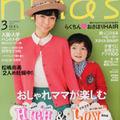「nina's」入園入学手作りグッズ企画に見る、手作り=母性という強迫観念