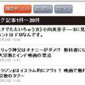 月刊「サイゾー」がスマホで読める! 「サイゾーpremium」スマートフォンでの入会対応のお知らせ