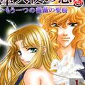 人気ミステリーロマン作のエピソード・ゼロ、『堕天使の恋』を読む