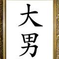 キラキラネーム「大男」は、銀行マンや弁護士になりたい人に適した名前!