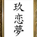 キラキラネーム「玖恋夢」は、人生順風満帆の名前! 向かうところ敵なし!!