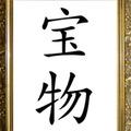 キラキラネーム「宝物」は激動の人生を歩む名前!読み方はもはや連想ゲーム!!