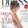 アラフォー独身女性雑誌「DRESS」、「40代だけど……」アピールの息苦しさ