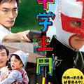 「日本で人気が出ると仕事を失う」『中学生円山』で韓流スターが苦悩を吐露!?