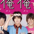 KAT-TUN・亀梨和也が33人を演じる! 映画『俺俺』鑑賞券プレゼント