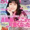 「steady.」モデルとして、優木まおみが結婚指輪に「普段使いのブランド」を選んだ妙