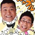 山崎弘也、ファンに「アンタッチャブル」とサイン、コンビでの活動再開は間近!?