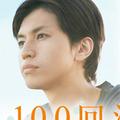 関ジャニ∞・大倉忠義が記憶喪失の男を熱演、映画『100回泣くこと』鑑賞券プレゼント