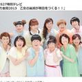 異例の女芸人11人が司会! 局関係者にも心配される『27時間テレビ』の思惑