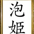 キラキラネーム「泡姫」は、恋愛においてS気の強い名前!