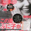 『CanCam』が推す「ぷに子モテ」は、男に都合が良いデブ女を増やすだけ!!