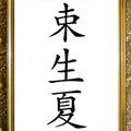 キラキラネーム「束生夏」は、読み方とは裏腹に体調を崩しやすい名前!