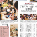 慶應幼稚舎対策も万全! セレブ保育園のお受験指導をチラ見せします