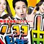 『火曜曲!』が昭和歌謡で大勝利!? 音楽番組、低迷中は『1番ソングSHOW』