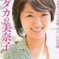 ビッグマミィ美奈子、NPO法人は戦略的にイケる! 広告塔で成功なるか