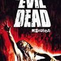 大ヒット公開中『死霊のはらわた』、81年公開オリジナル版DVDプレゼント