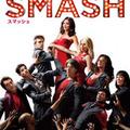 ミュージカルブームに乗り、スピルバーグの熱意で誕生した『SMASH』