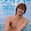 体はゆるめだけど? 高木雄也が「月刊ダイバー」表紙を飾り、ファン歓喜!