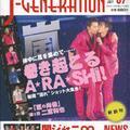 """嵐の""""濡れショット""""&Hey!Say!JUMPのオトコな体がギッシリの「J-GENERATION」"""