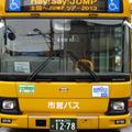 「YOUアリーナ行くよ!」Hey!Say!JUMP仕様の鹿児島市バスにファン大歓喜!