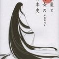 黒髪ブームは女が強い証し!? 日本史から読み解く、黒髪と日本女性の美意識
