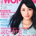 """""""松下幸之助女子""""登場! 「日経ウーマン」が「じじい賛美」をするワケ"""