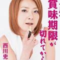 """西川史子、離婚の背景に蠢く、""""最愛の母""""からの教えとは?"""