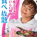 """焼肉参入の楽しんご、うの色に染まった青山祐子アナ、実は""""儲けてまっせ""""な著名人"""