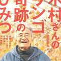 宇宙人に拉致された『奇跡のリンゴ』木村さん、地球の終末「意外と早く訪れる」