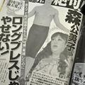 """森公美子の""""ロングブレス""""発言が気づかせたダイエット業界のタブー"""