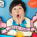 HKT48・指原莉乃に大人の対応を見せる、鈴木福の社交術にマスコミ感服