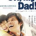 「ネタにされすぎてカリスマ性が……」8.4%! 織田裕二主演『Oh, My Dad!!』の視聴率が急落中!!