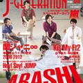「J-GENERATION」9月号は、嵐のJr.時代の私服ショット&飯島派のドラマ戦略を分析