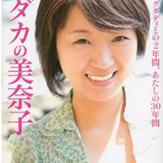 美奈子、元夫ネタでタレント業も、秋放送予定の『ビッグダディ』には出演拒否!?