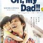 織田裕二の「熱血さ」「ウザさ」を魅力に反転させる、手加減のない『Oh,My Dad!!』