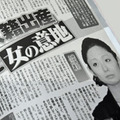 安藤美姫の「父親は誰か?」探しでハシャギまくる週刊誌に踊る、男目線の言説