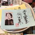 土方歳三手書き句集、『風光る』のコピーまで販売、キナ臭すぎる「新撰組記念館」