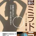 ワキ汗・ワキガの悩みが解決!? 夢の治療法「ミラドライ」紹介本プレゼント