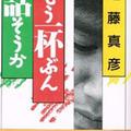 『DREAM BOYS』では決して描かれない、近藤真彦の女関係とバリバリ伝説