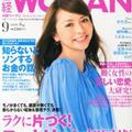 恋愛とは結婚までの検証期間!? 「日経ウーマン」の利益重視な「正しい恋愛」
