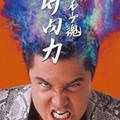 なぜ竹内力!? NHK『みんなのうた』歌手に抜擢されたコワモテ俳優の評判