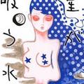 """女だって""""勃起""""する――『星が吸う水』が描く、性別を超越する女の快感"""