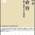 大阪二児置き去り死事件で考える「子育てに失敗した女」への罰