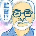 しQちゃん、新しいお家を探しに行って宮崎駿に会う!?