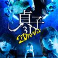 『貞子3D』、2D放送では総コント化! 空回りする「飛び出す貞子」演出