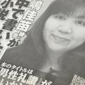 木嶋佳苗の私小説『男性礼賛』、セックス自慢に消された「死刑判決を受けた私」